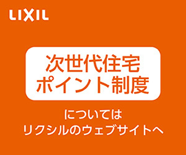 LIXIL 次世代住宅ポイント制度