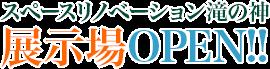 スペースリノベーション滝の神展示場OPEN!