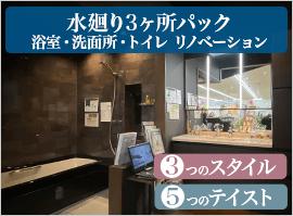 水廻り3ヶ所パック浴室・洗面所・トイレ リノベーション