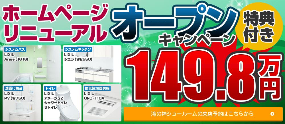 リニューアルオープンキャンペーン149.8万円
