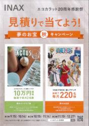 LIXIL【エコカラット】20周年キャンペーン★ご案内★
