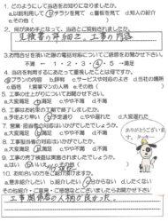 鹿児島市東坂元 K様 【リビングプラザ滝の神】お客様の声