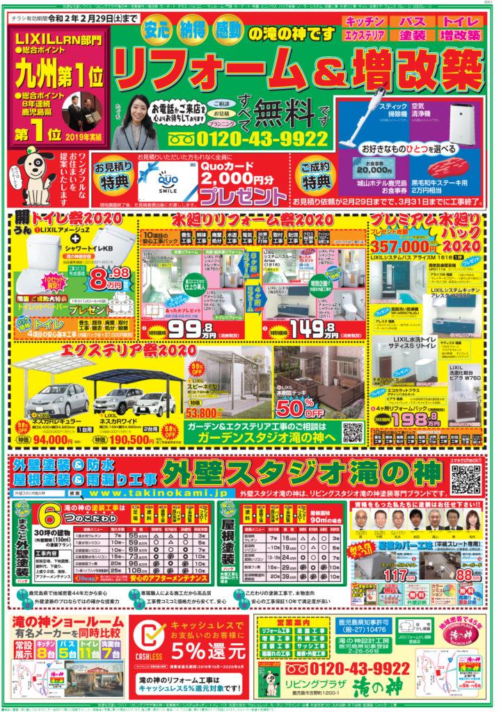 2020年2月【お得なチラシ情報】特典付き!!