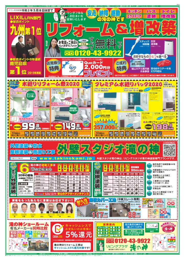 2020年4月【お得なチラシ情報】特典付き!!
