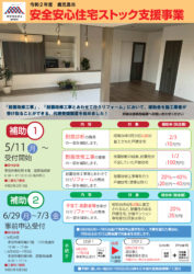 鹿児島市のリフォーム補助金【20万円】をご存知ですか?