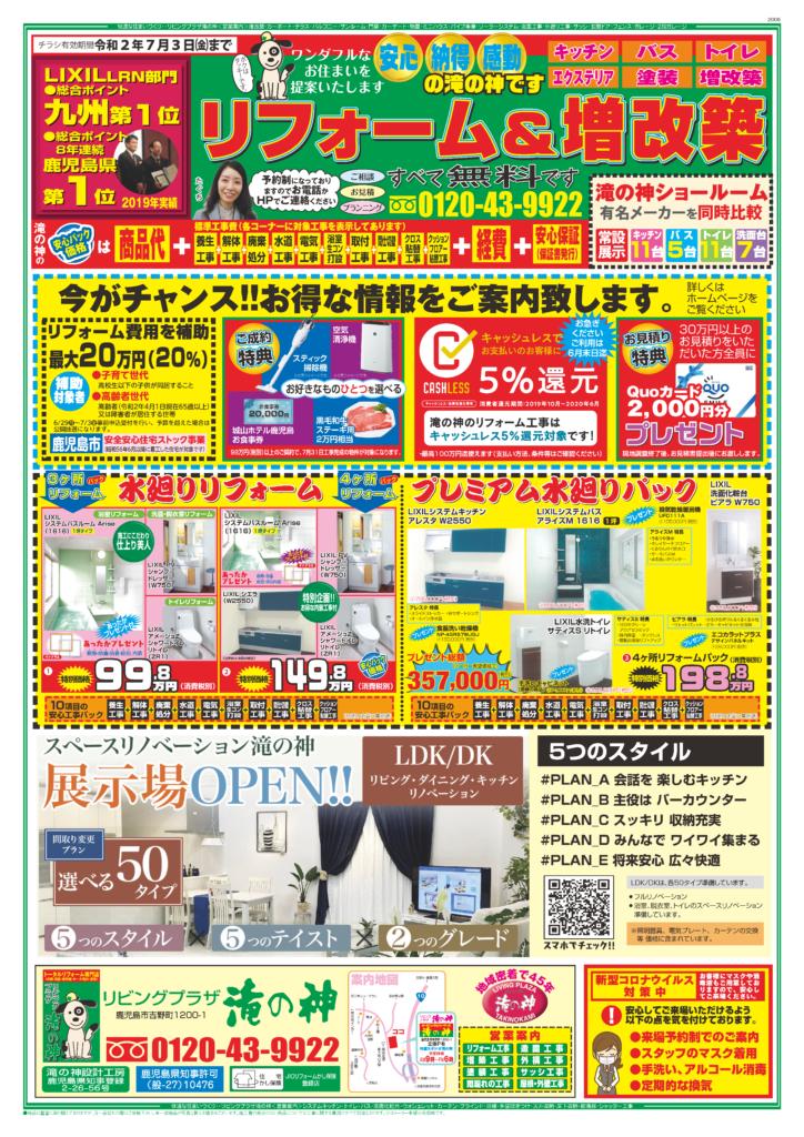 2020年6月【お得なチラシ情報】特典付き!!