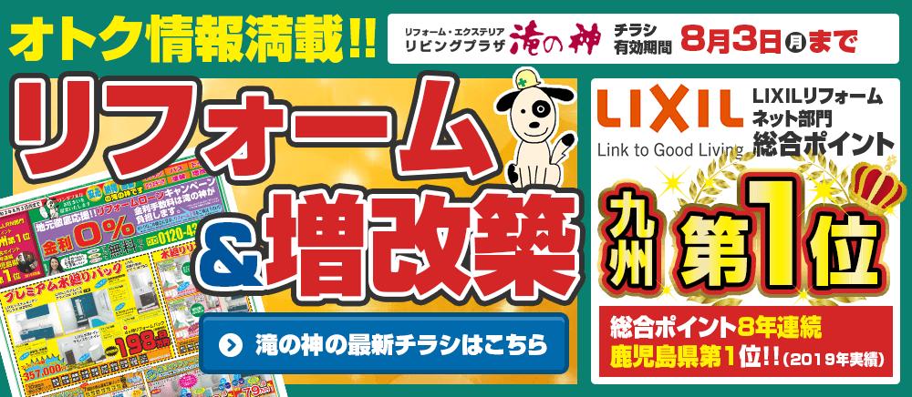 7月リフォーム&増改築 最新チラシ