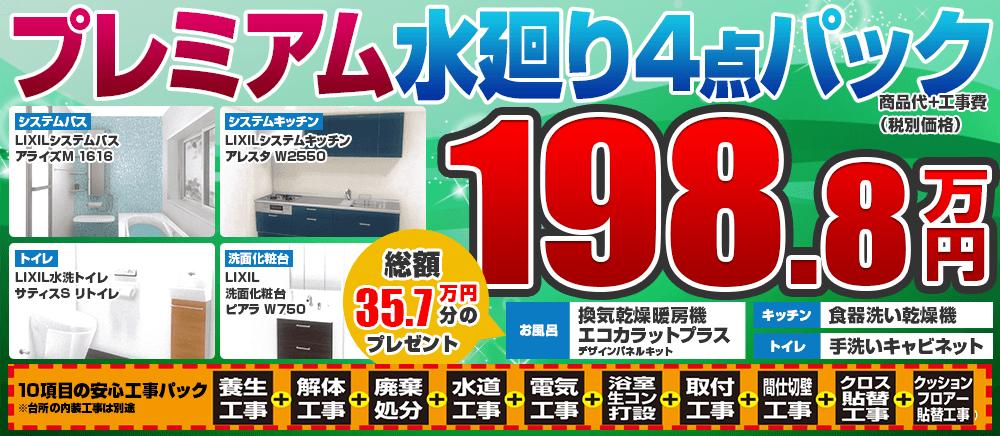 プレミアム水廻り4点セット198.8万円