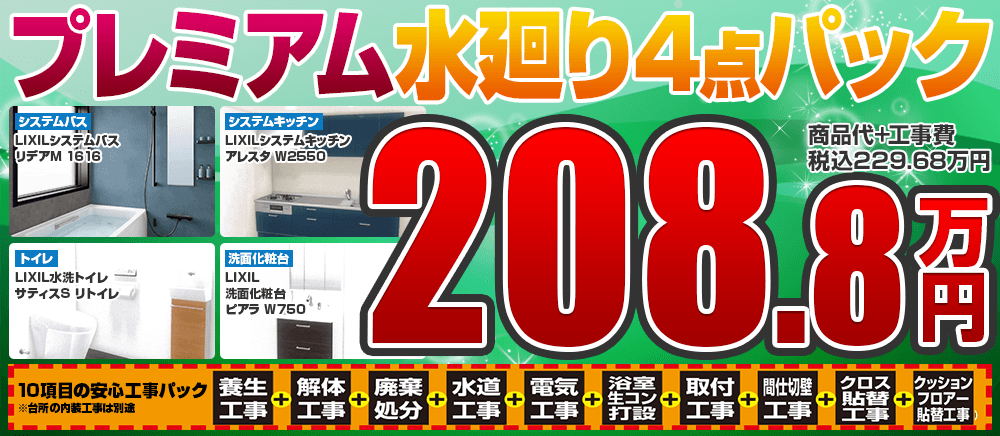 プレミアム水廻り4点セット198.8万円(税込218.68万円)