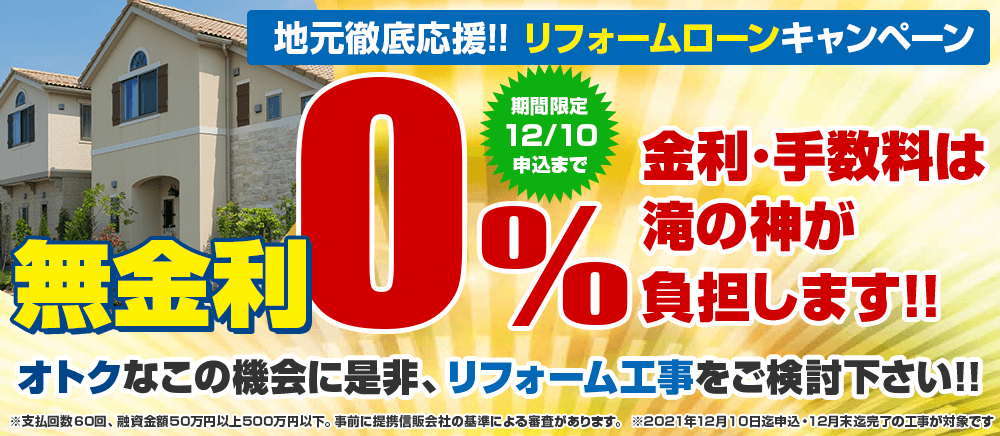 金利0%キャンペーン