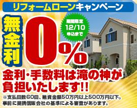 リフォームローン金利0%キャンペーン!