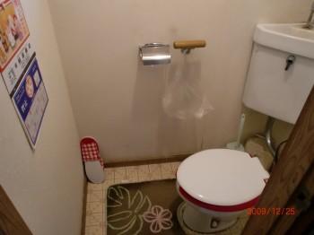 トイレ施工H邸1