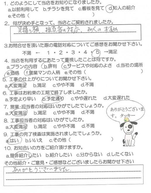 2018年7月25日~アンケート画像-4のコピー