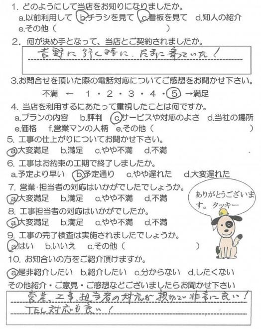 2018年7月25日~アンケート画像-3