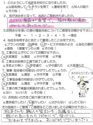 アンケート12松本A
