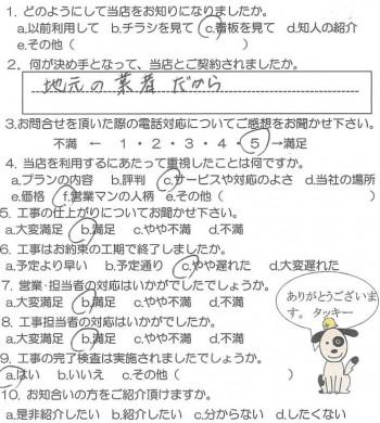 アンケート1松本