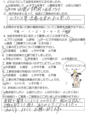 アンケート12田中