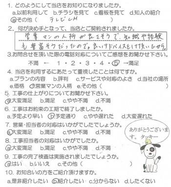 アンケート12冨宿A
