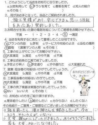 アンケート11松本B