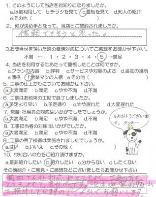 アンケート12前田B