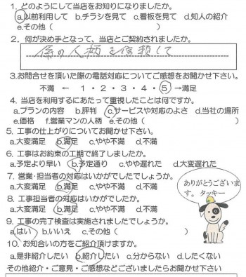 アンケート11・松本