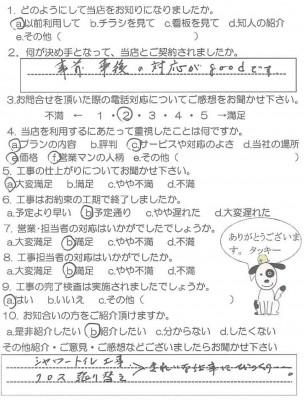 アンケート12前田A