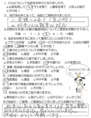 アンケート12松本B