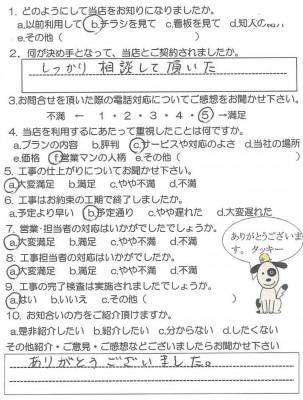 アンケート2田中